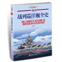 英国战列巡洋舰全史 9787547233030