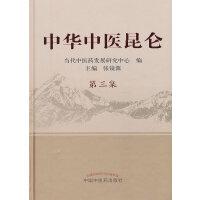 中华中医昆仑第三集