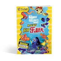 迪士尼英语游戏乐翻天(第1级):海底总动员2多莉去哪儿