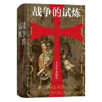 汗青堂丛书043・战争的试炼:十字军东征史