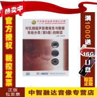 正版包票 对乳腺超声影像报告与数据系统分类第5版的解读 DVD
