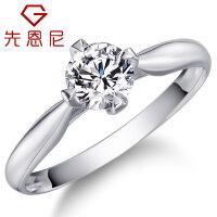 先恩尼珠宝 白18K金钻石戒指 57分钻戒 经典四爪订婚戒指 女款结婚戒指 公主梦HFGCHZ026