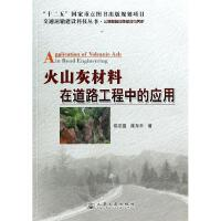火山灰材料在道路工程中的应用 陈志国