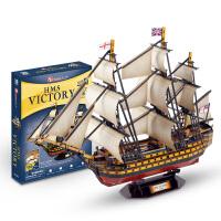 儿童3D立体益智拼图 英国皇家胜利号纸模型立体船模T4019h