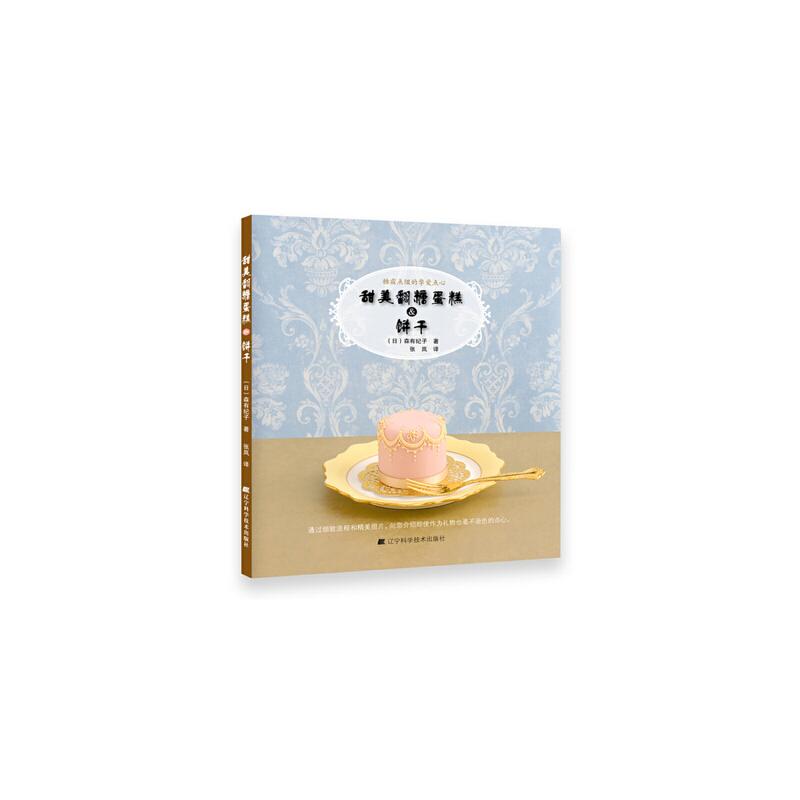 甜美翻糖蛋糕&饼干 翻糖蛋糕圣经 蛋糕制作大全 蛋糕裱花装饰圣经 糕点制作烘焙步骤详解 新手学做糕点 烘焙畅销书籍
