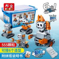 邦宝教育小颗粒拼装积木玩具教具小学生创客科普科学探索桶装超声波避障机器人遥控6917