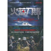 【旧书二手书9成新】火蓝刀锋 冯骥 9787802238282 中国三峡出版社