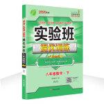 实验班提优训练 初中 数学 八年级 (下) 浙教版ZJJY 春雨教育・2020春
