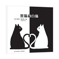 黑猫和白猫 (法)克莱尔・加拉隆 著 卡拉羊 译