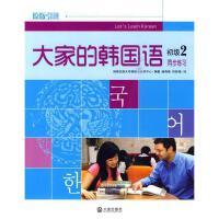 初级2/大家的韩国语同步练习 韩国东国大学韩国语教育中心??编著