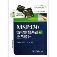 MSP430微控制器基础和应用设计 赫建国 等