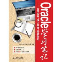 Oracle学习笔记----日常应用、深入管理、性能优化 李晓黎,陈艳莲,张如昌著 人民邮电出版社 978711522