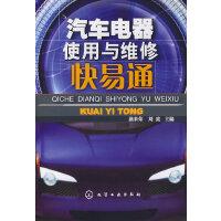 汽车电器使用与维修快易通