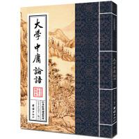 中华经典诵读教材-大学、中庸、论语(繁体竖排)