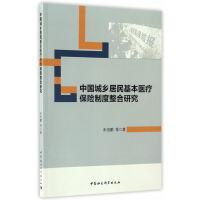 中国城乡居民基本医疗保险制度整合研究