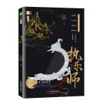 意林新武侠系列--执乐师