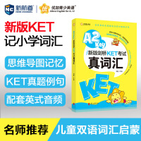 2020新版剑桥KET考试真词汇 剑桥通用英语官方备考资料速记KET PET词汇书籍