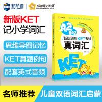 2020新版剑桥KET考试真词汇 ket新版考试适用剑桥KET核心词汇 剑桥通用五级考试KET官方真题【赠音频】