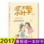 【正版】2017年暑假读一本好书了不起的小叶子 我有惊喜送给你 3-4-5-6年级推荐书籍中小学生课外书8-18岁