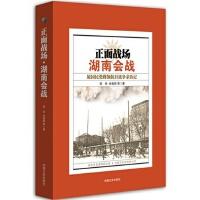 正面战场 湖南会战 原国民党将领抗日战争亲历记9787503463075