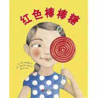 红色棒棒糖(精) 精装塑封儿童图画书 适用于0-3-4-6-7岁儿童书籍读物 幼儿亲子辅教
