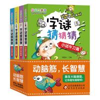 小小口袋书 字谜猜猜猜4册 彩图版儿童汉字谜语大全漫画书 6-10-12岁一二年级小学生课外阅读书籍 儿童提升大脑激发