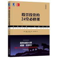 正版 股票投资的24堂必修课(典藏版)|8051926