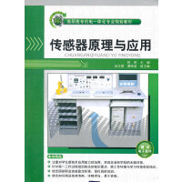 传感器原理与应用(高职高专机电一体化专业规划教材)