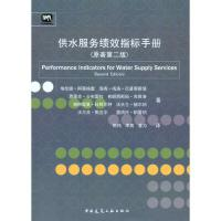 供水服务绩效指标手册(原著第2版) 阿莱格雷 等