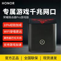 荣耀路由器Pro游戏版无线WiFi穿墙智能双频千兆信号增强