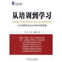 包邮 [按需印刷]从培训到学习:人才培养和企业大学的中国实践|193283