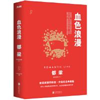 【新书店正版】血色浪漫(新版)都梁著北京联合出版公司9787550234987