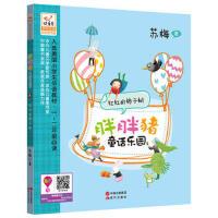 红红的柿子树――胖胖猪童话乐园 苏梅 9787514334036