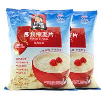 【包邮】桂格(QUAKER) 即食燕麦片 经典原味 1478g×2袋 袋装 粗粮谷物早餐麦片