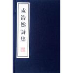 孟浩然集(宣纸线装 一函两册)(文化丛书系列)