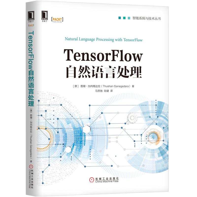 TensorFlow自然语言处理