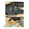 汗青堂丛书052・武士威廉:大航海时代的日本与西方
