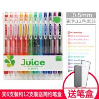 百乐(PILOT)果汁JUICE系列多彩色中性水笔彩色套装 按动水笔 6色 12色套装可选