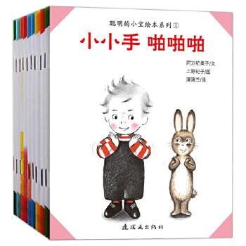 聪明的小宝绘本系列(全10册)幼儿绘本0-1-2-3岁幼儿绘本图书经典版 儿童启蒙图画书故事书 亲子共读书籍