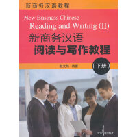 新商务汉语阅读与写作教程(下册)(新商务汉语教程)