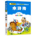 水浒传(彩图注音版)小学生语文新课标必读丛书