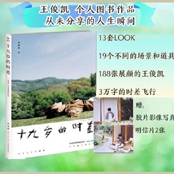 十九岁的时差 王俊凯新书(随书附赠2张王俊凯明信片) 王俊凯的书。随书附赠精美明信片。