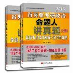 肖秀荣2015考研政治命题人讲真题 9787512414860
