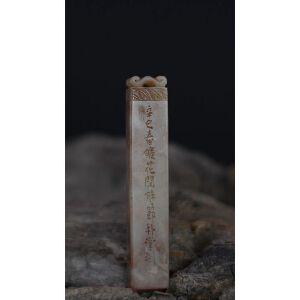 吴朴堂  篆书寿山石印章