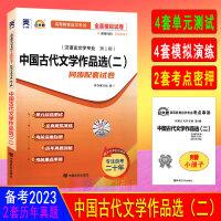 备考2020 自考试卷 00533 0533中国古代文学作品选(二) 自考通全真模拟试卷 附2019年4月历年真题 赠