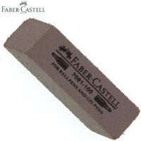 德国辉柏嘉砂橡皮7061小号沙橡皮擦可擦钢笔水笔圆珠笔中性笔磨砂橡皮