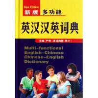 新版多功能英汉汉英词典(精)