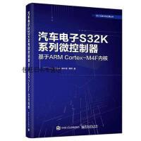 【二手旧书8成新】汽车电子SK微控制器:基于ARM CortexMF内核 9787121348419