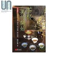 茶杯 美的开始(平装) 港台原版 池宗宪 艺术家