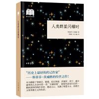 人类群星闪耀时(国民阅读经典・平装)